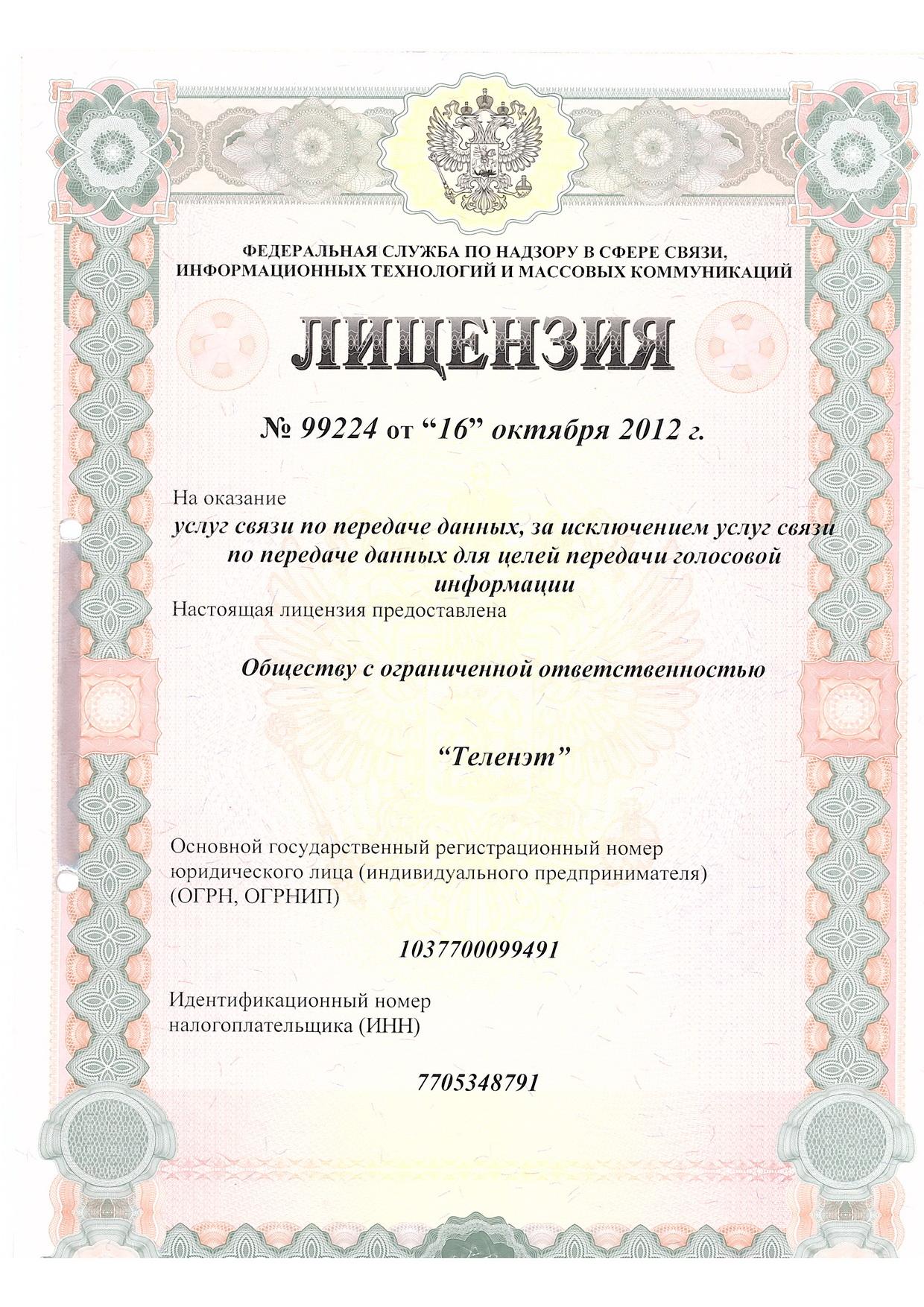 Постановление Правительства РФ от 05072001 N 505 Об